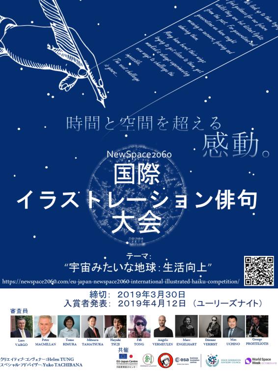 poster helen jp