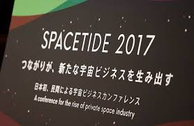 spacetide 2017 v1