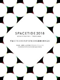 spacetide 2018